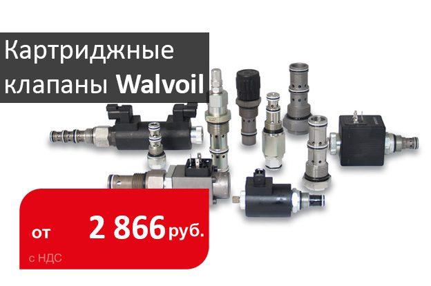 Картриджные клапаны Walvoil