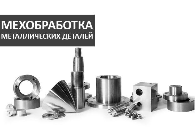 мехобработка металлических деталей - промснаб спб