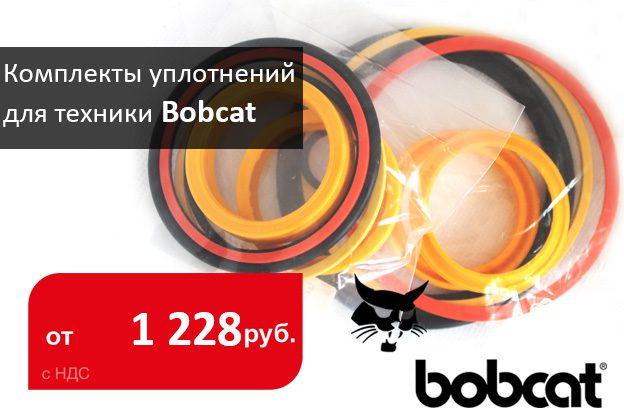 гидравлические уплотнения для bobcat - промнсаб спб