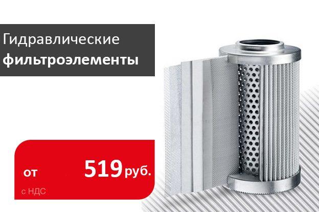 гидравлические фильтроэлементы - промснаб спб
