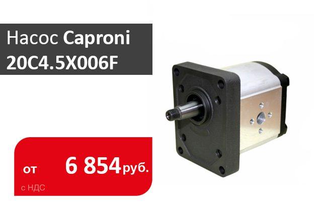 гидравлический насос Caproni 20C4.5X006F - промснаб спб