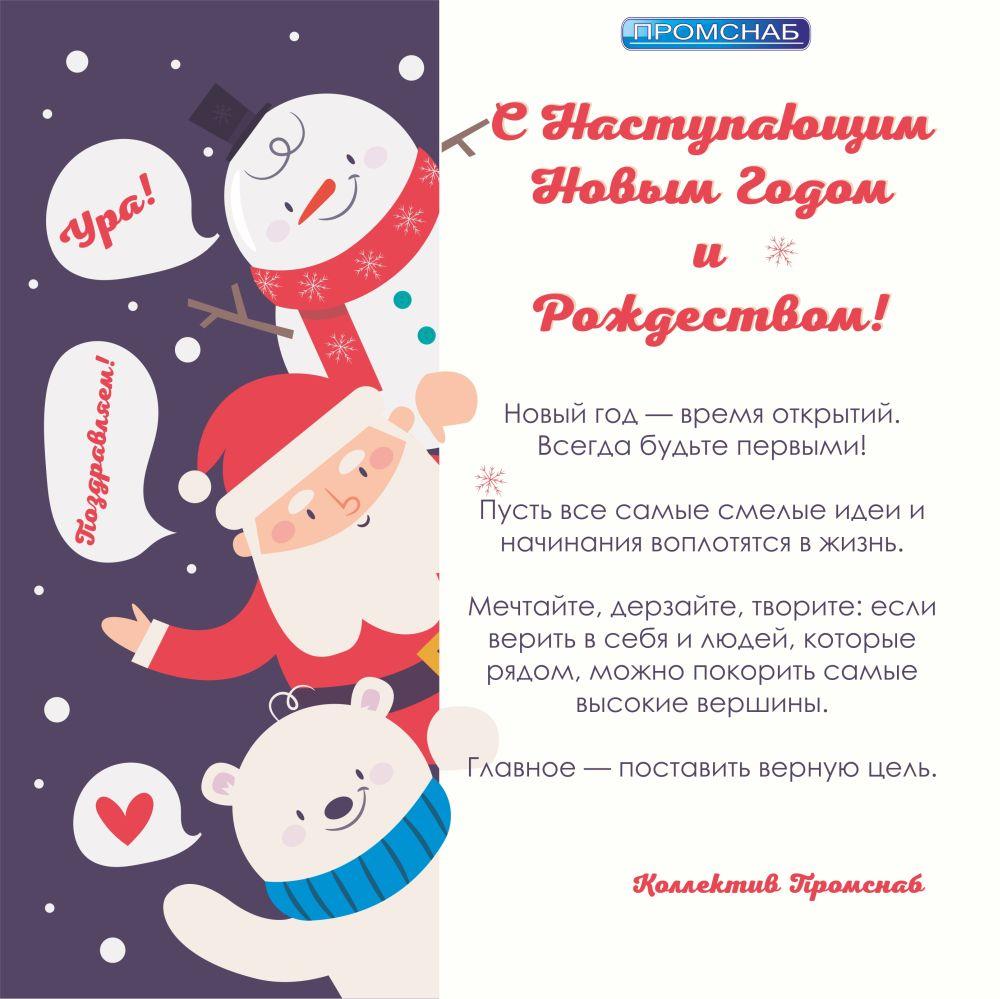 С Наступающим 2019 годом! - Промснаб СПб