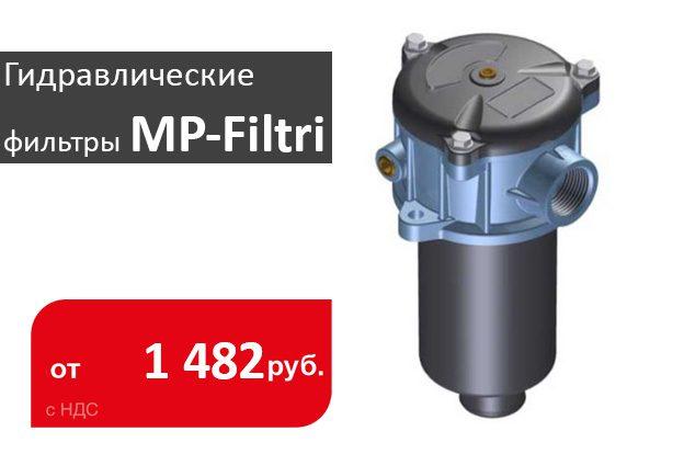гидравлические фильтры mp filri - промснаб спб