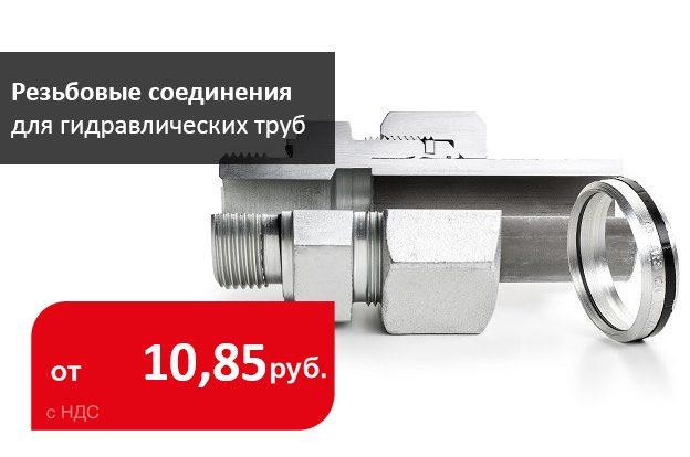 Поступление резьбовых соединений для гидравлических труб - промснаб спб