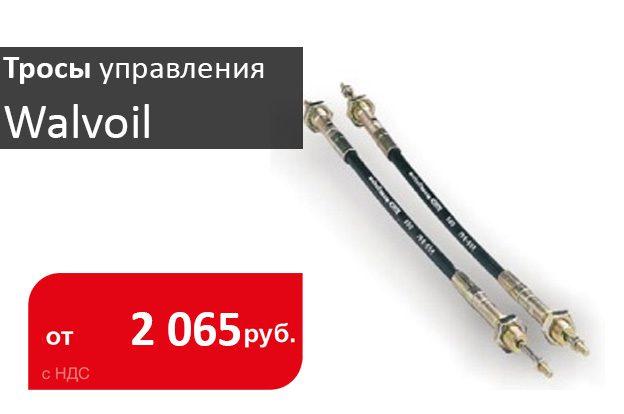 тросы управления гидрораспределителями Walvoil - Промснаб спб