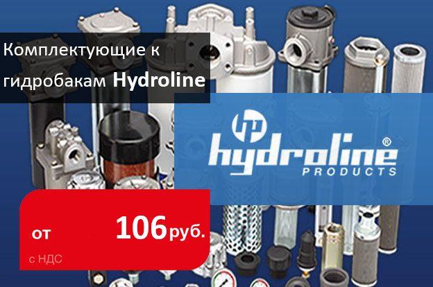 В наличии комплектующие к гидробакам Hydroline - Промснаб спб
