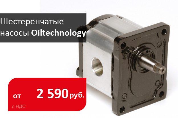 Специальные цена на шестеренчатые насосы Oiltechnology