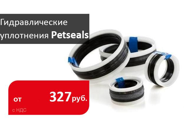 гидравлические уплотнения Petseals - промснаб спб