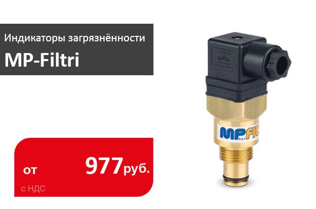 индикаторы загрязненности mp-filtri - промснаб спб