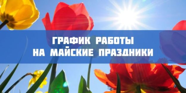 график работы на майские праздники 2019 - промснаб спб