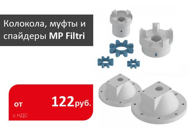 Колокола, муфты и спайдеры MP Filtri - промснаб спб