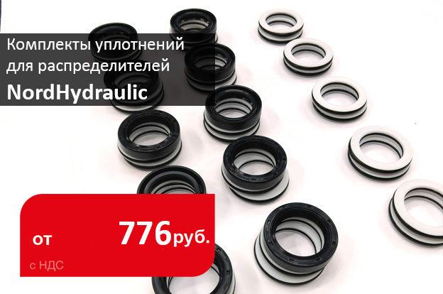 Поступили комплекты уплотнений для распределителей NordHydraulic серии RM-250/270 - промснаб спб