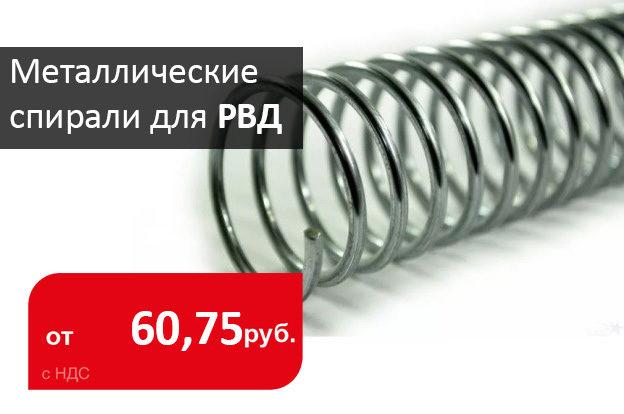 металлические спирали для РВД - промснаб спб
