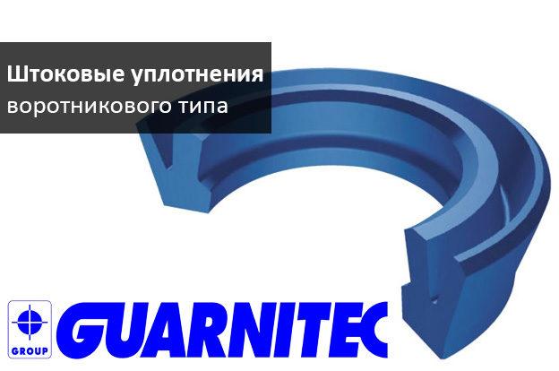 Штоковые уплотнения воротникового типа Guarnitec - промснаб спб