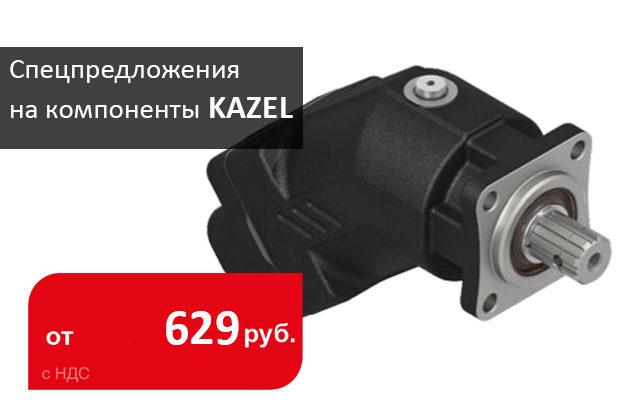 снижение цен на гидравлические компоненты kazel - промснаб спб