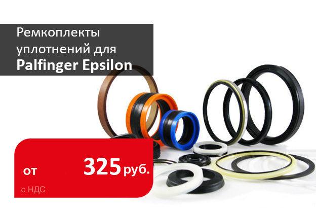 ремкомплекты для Palfinger Epsilon - промнсаб спб