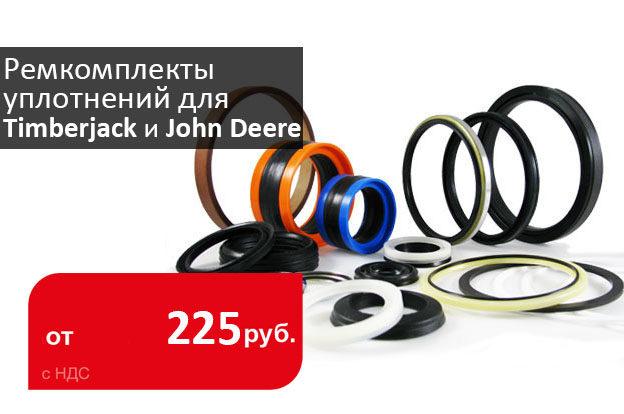 ремкомплекты уплотнений для timberjack и john deere - промснаб спб