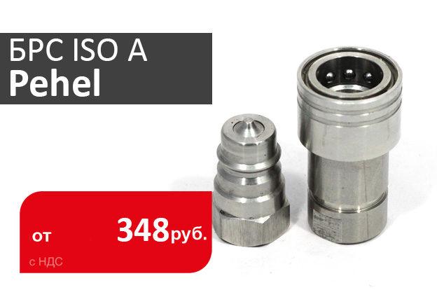 Специальная цена на БРС ISO A Pehel- промснаб спб