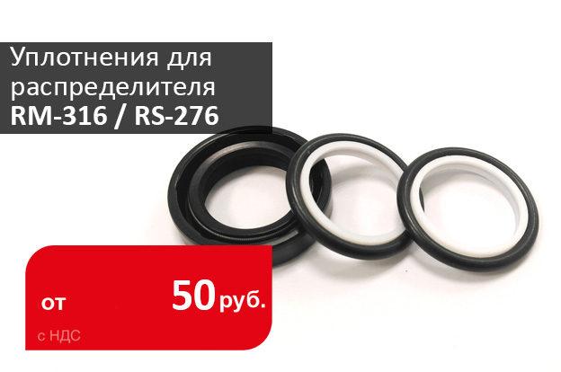 уплотнения на распределитель RM-316/RS-276 - промснаб спб
