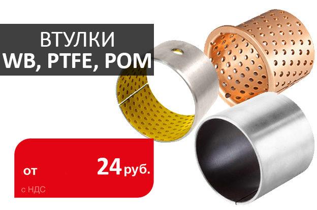 гидравлические втулки (бронзовые (WB), тефлоновые (PTFE) и металлополимерные (POM) - промснаб спб