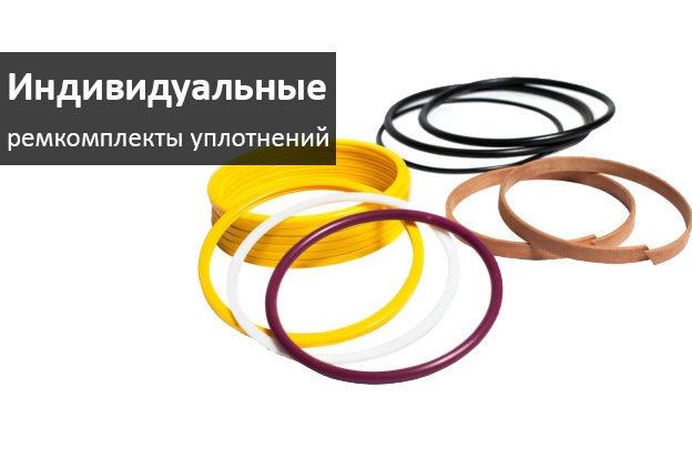 индивидуальные ремкомплекты уплотнений - промснаб спб