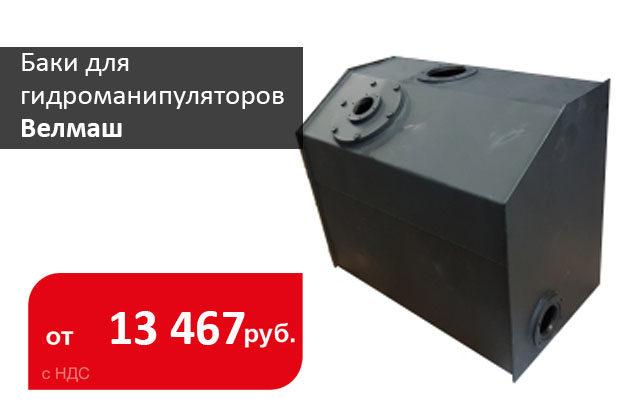 Баки для гидроманипуляторов Велмаш - промснаб спб