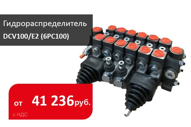 гидрораспределители dcv100-e2 6pc100 - промснаб спб