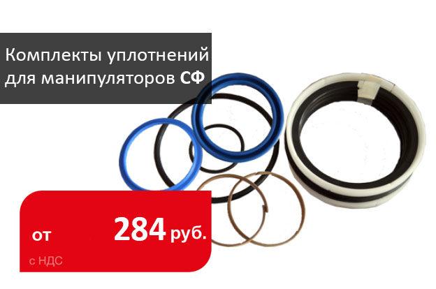 комплекты уплотнений для манипуляторов СФ - промснаб спб
