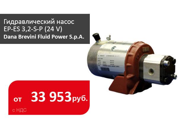 Гидравлический насос EP-ES 3,2-S-P (24 V) Dana Brevini Fluid Power S.p.A. - промснаб спб