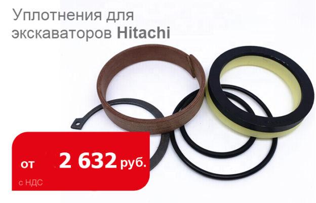 уплотнения для экскаваторов Hitachi - промснаб спб