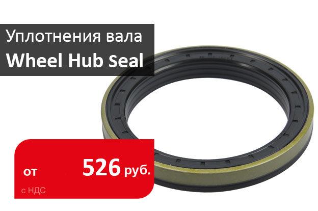Уплотнения вала Wheel Hub seal по выгодной цене - промснаб спб