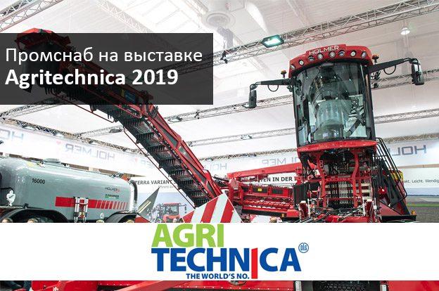 Выставка Agritechnica 2019 в Ганновере - Промснаб