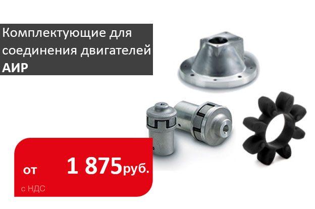 Комплектующие для соединения двигателей АИР и насосов Galtech - промснаб спб