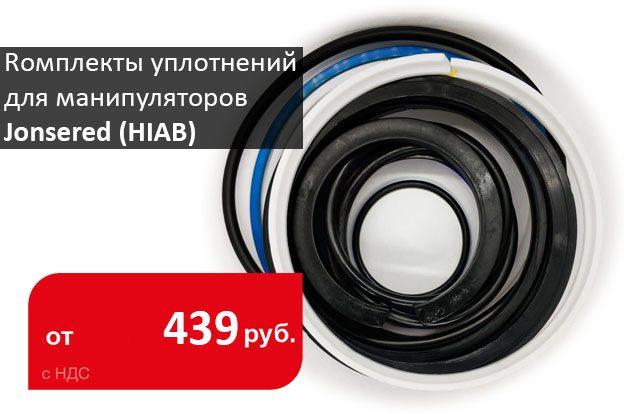 комплекты уплотнений для манипуляторов Jonsered (HIAB) - промснаб спб