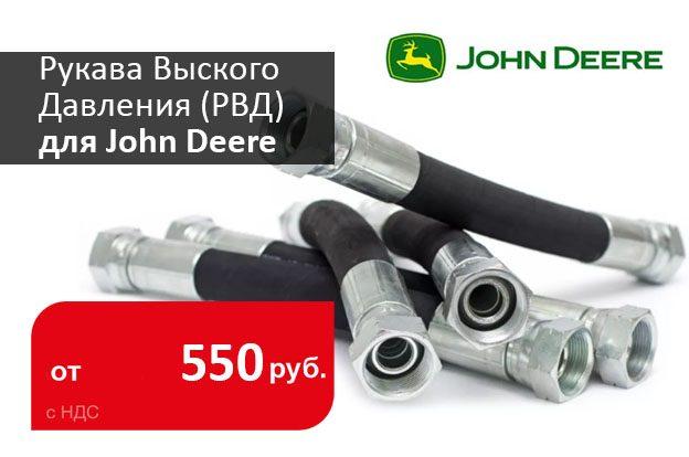 рукава высокого давления (рвд) для john deere - промснаб спб