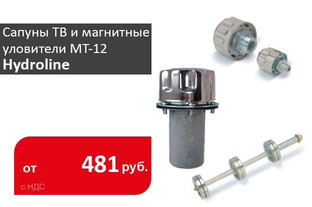 сапуны TB и магнитные уловители MT-12 Hydroline - промснаб спб