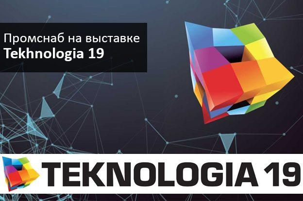 выставка teknologia 19 в Хельсинки - промснаб спб