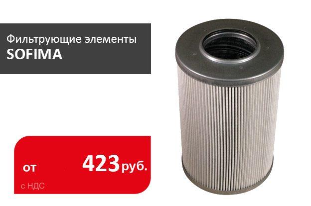 фильтрующие элементы sofima - промснаб спб