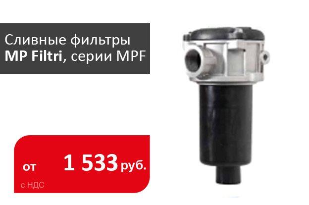 Спеццена на сливные фильтры MP Filtri - промснаб спб
