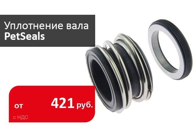 Уникальное предложение на уплотнения вала PetSeals - Промснаб СПб