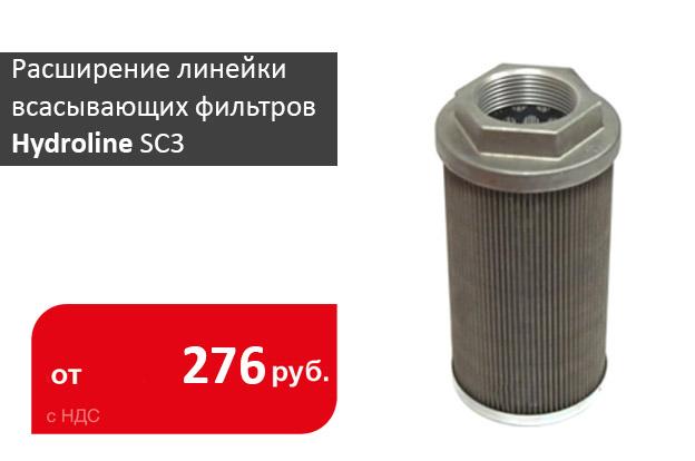 Расширение линейки всасывающих фильтров Hydroline SC3 - промснаб спб
