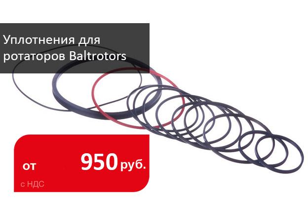 комплекты уплотнений для ротаторов Baltrotors - промснаб спб