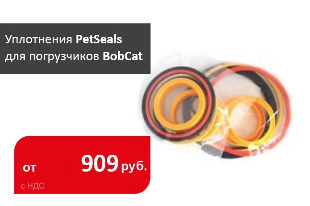 Поступили комплекты уплотнений PetSeals для погрузчиков BobCat - промснаб спб