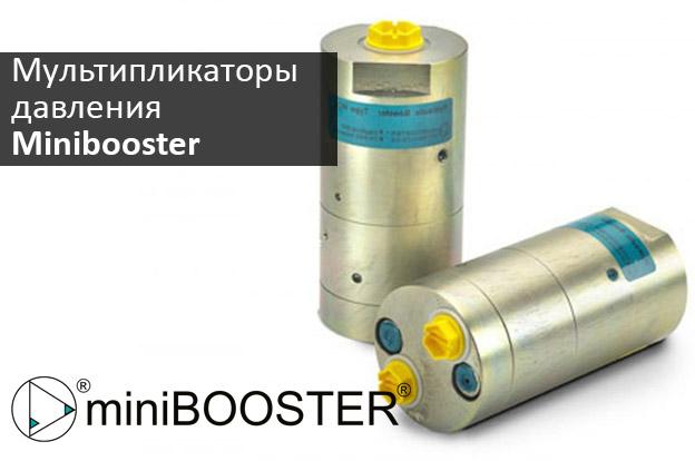 Доступны для заказа мультипликаторы давления Minibooster - Промснаб спб