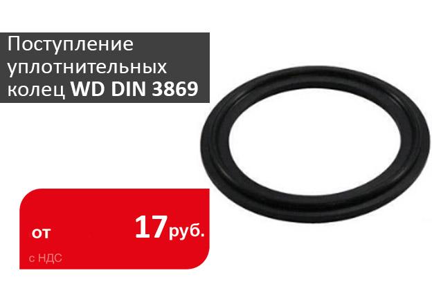 Поступление уплотнительных колец WD DIN 3869 - промснаб спб