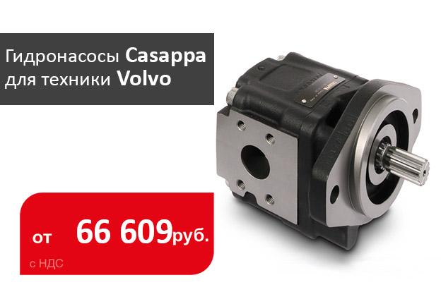 Гидронасосы Casappa для спецтехники Volvo - промснаб спб