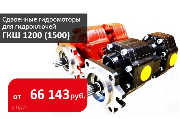 Поступили сдвоенные гидромоторы для гидроключей ГКШ 1200 (1500) - промснаб спб
