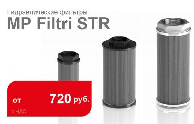 Поступили гидравлические фильтры MP Filtri серии STR - промснаб спб