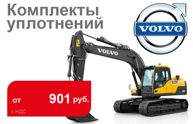 Новинка! Комплекты уплотнений для спецтехники Volvo - Промснаб спб