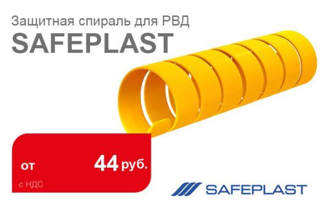 В наличии защитная спираль Safeplast для РВД - промснаб спб
